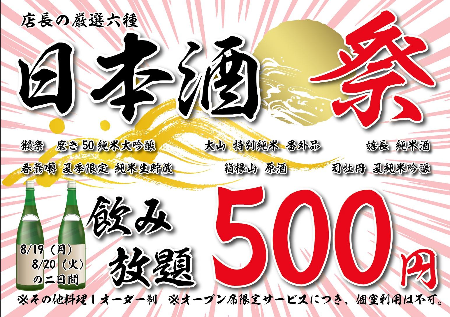 【大馬鹿地蔵 池袋西口】のお得な日本酒まつり